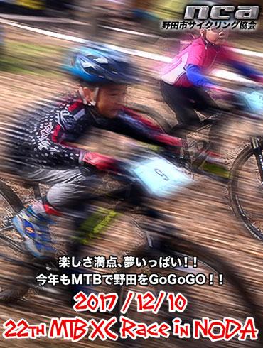 野田エンデューロ