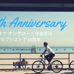 守谷店10周年アイキャッチ