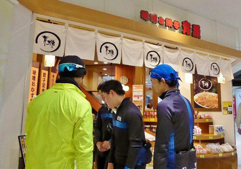 「味噌と餃子の店 青源」 パセオ店