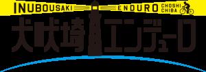 犬吠埼エンデューロ