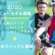 2020年トレックの子供用自転車