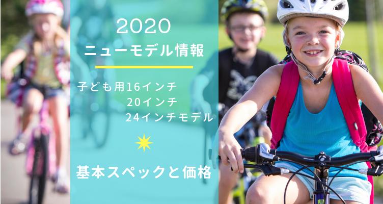 自転車 子供 用
