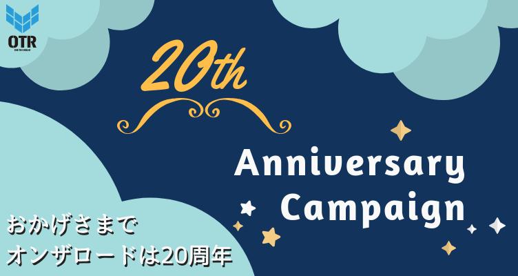 20周年キャンペーン