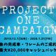 プロジェクトワン・キャッシュバックキャンペーン