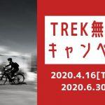 TREK無金利キャンペーンスタート!